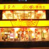 Dicos fast food Chine