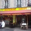 Karanfil - Paris 12