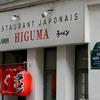 Higuma - Paris 01