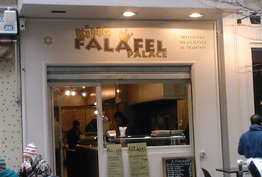 King Falafel Palace Paris 04