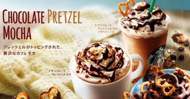 Starbucks Japon dévoila son nouveau Mocachino au Pretzel