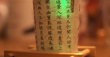 Redorer le blason du saké en France